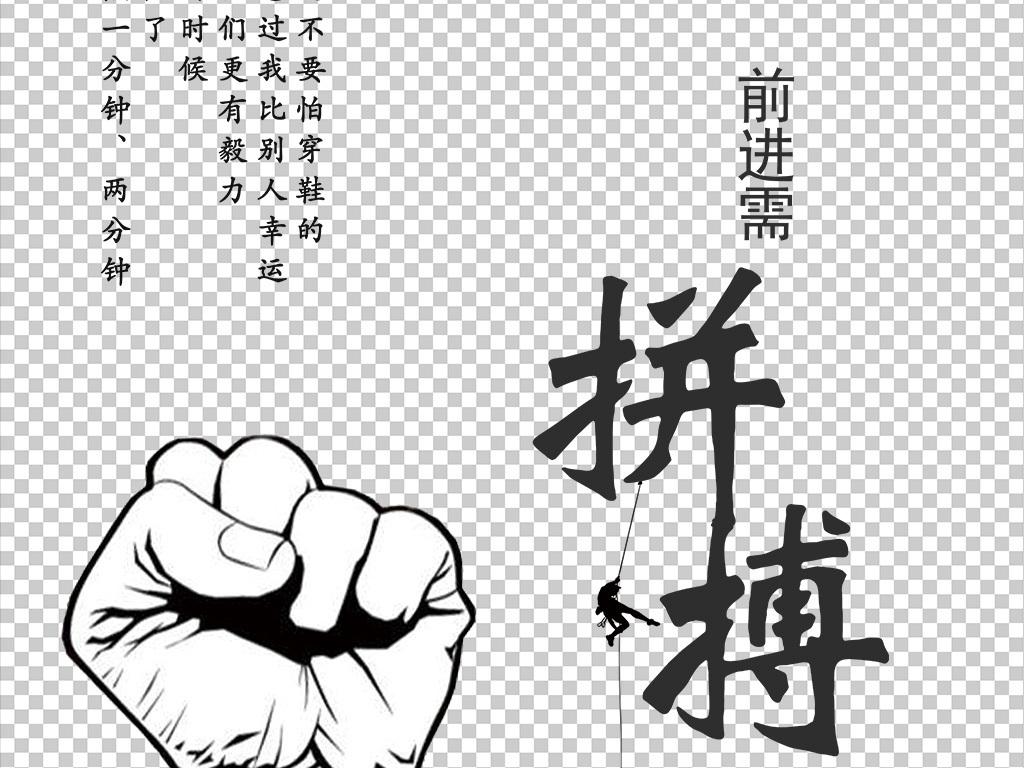 卡通力量加油拼搏奋斗png素材图片