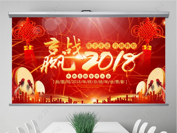 2018开门红企业年会颁奖赢战狗年ppt