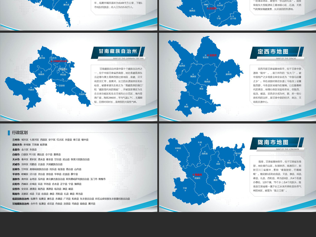 7蓝色矢量甘肃省地图PPT模板