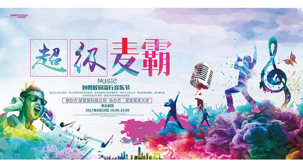 生校園超級麥霸音樂節比賽宣傳海報展板