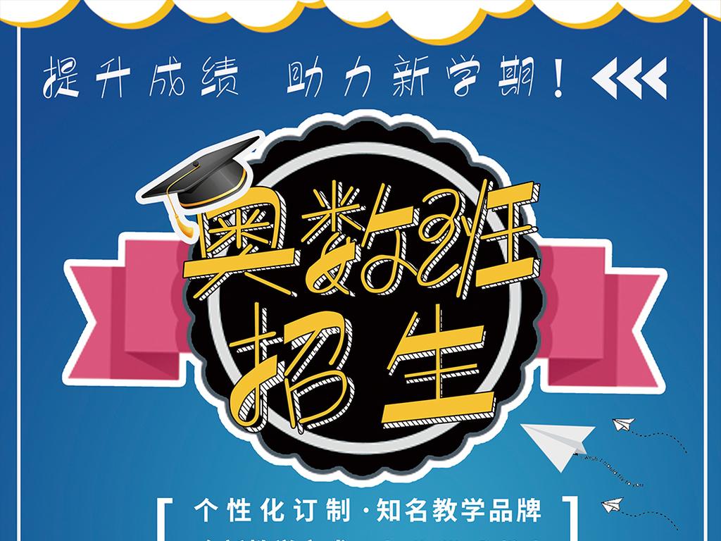 c暑假奥数班培训招生宣传海报模板
