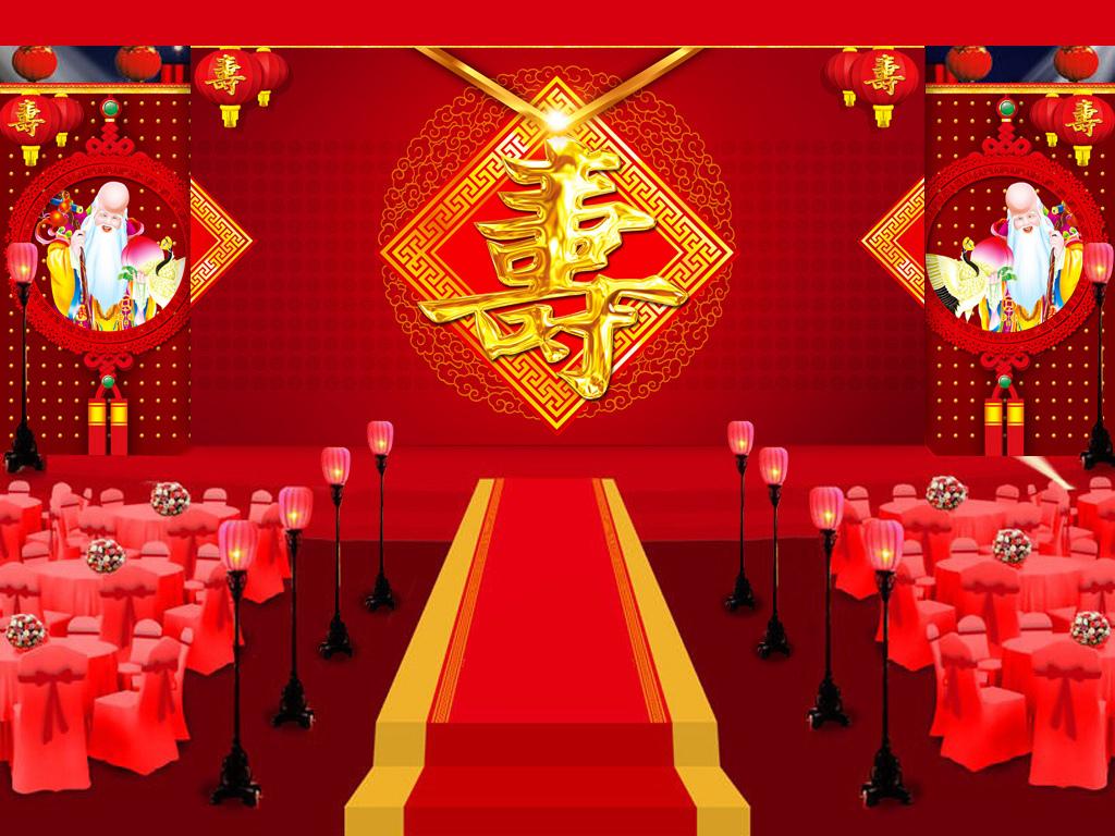 2018祝寿喜庆寿宴舞台背景展板图片