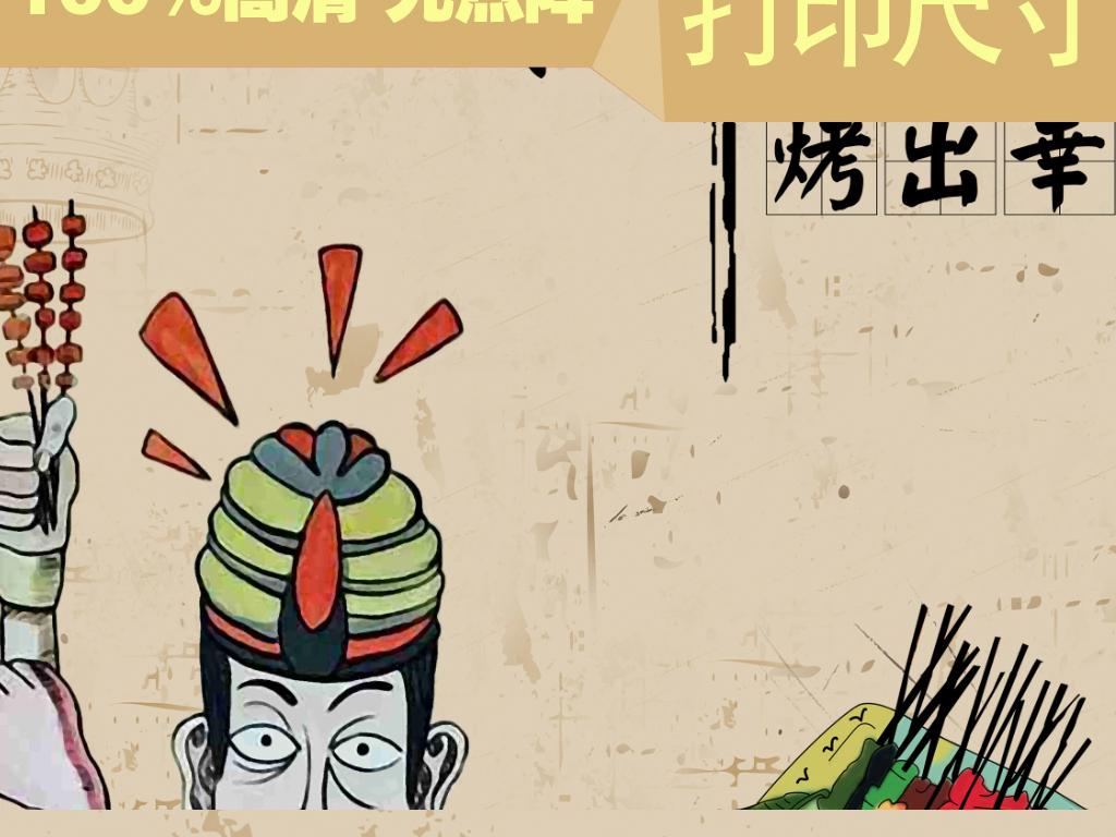 特色烧烤店搞怪撸串表情动作火锅店背景墙图片
