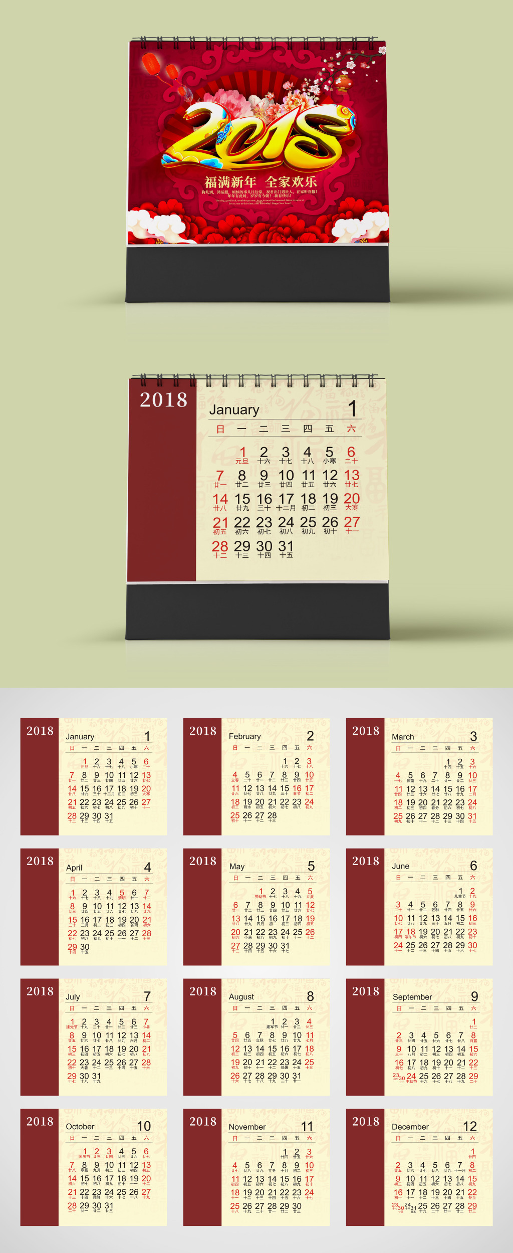 2018年狗年挂历模板设计水墨风狗年日历图片