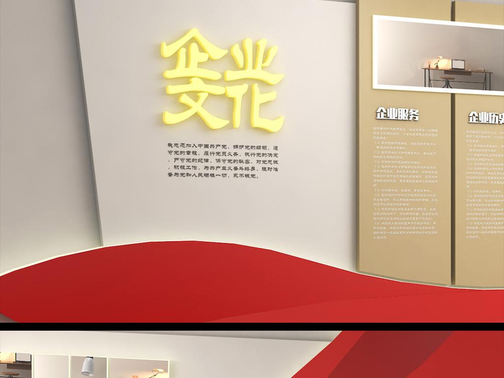 红色大型办公室形象墙模板图片下载ai素材 形象墙图片