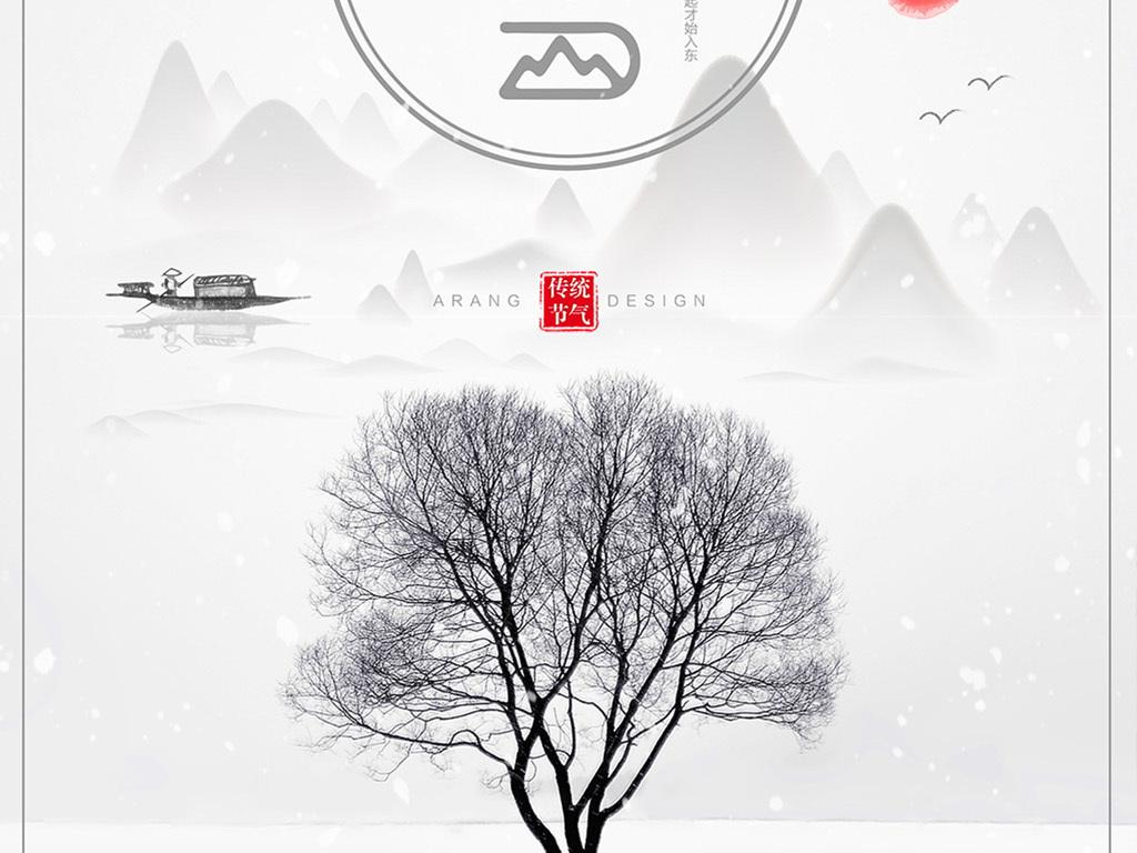 2017二十四节气之小寒海报设计模板