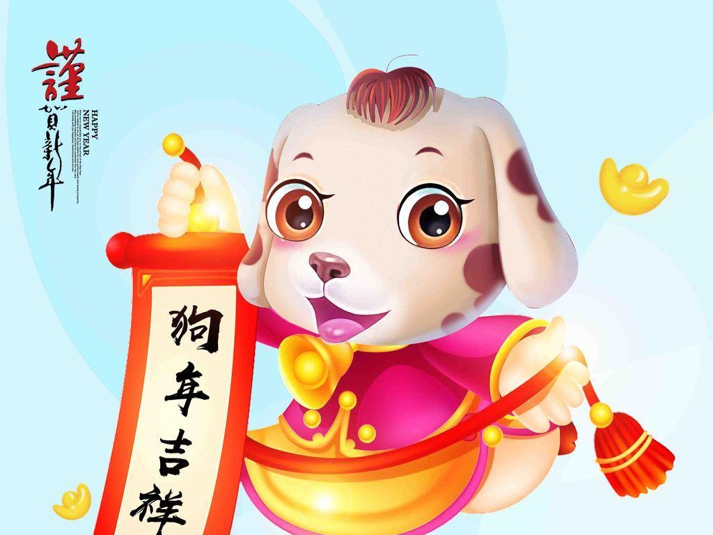 2018狗年广告背景