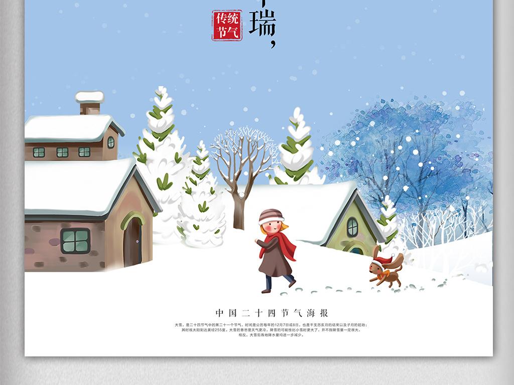 中国传统节日二十四节气大雪节气海报