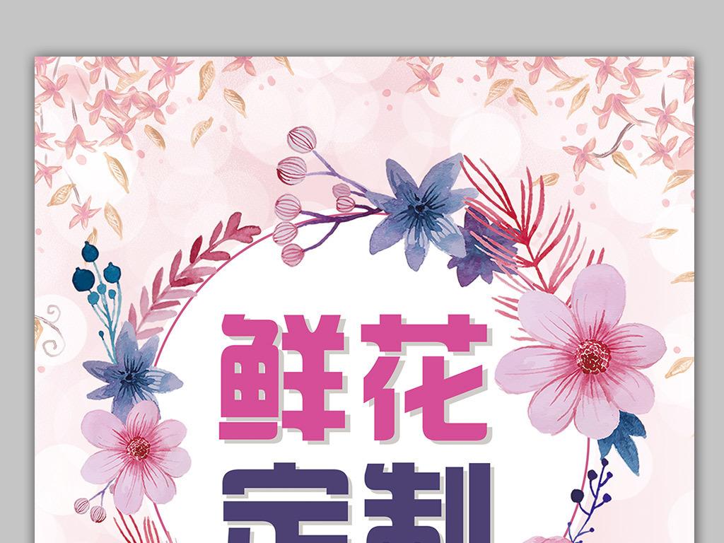 梦幻手绘背景花店鲜花定制促销海报设计