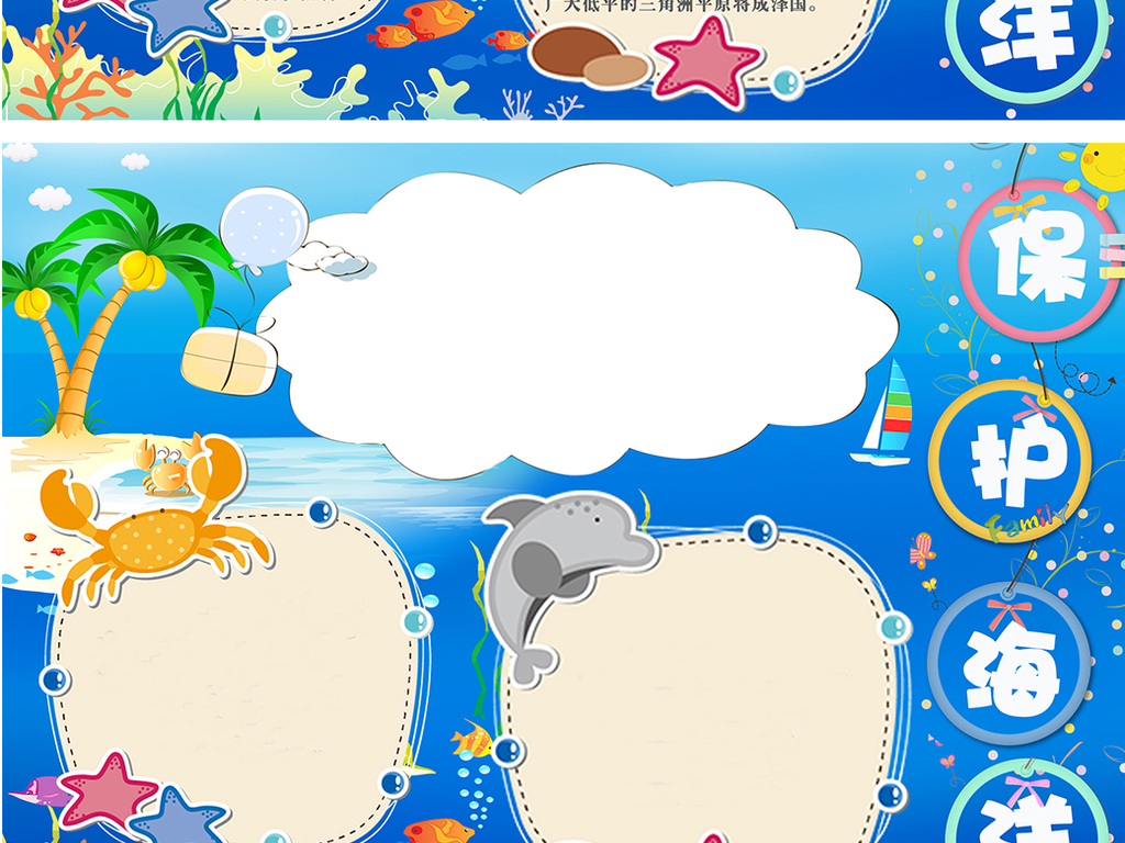 c保护海洋小报保护探索海洋底科普手抄小报图片素材图片
