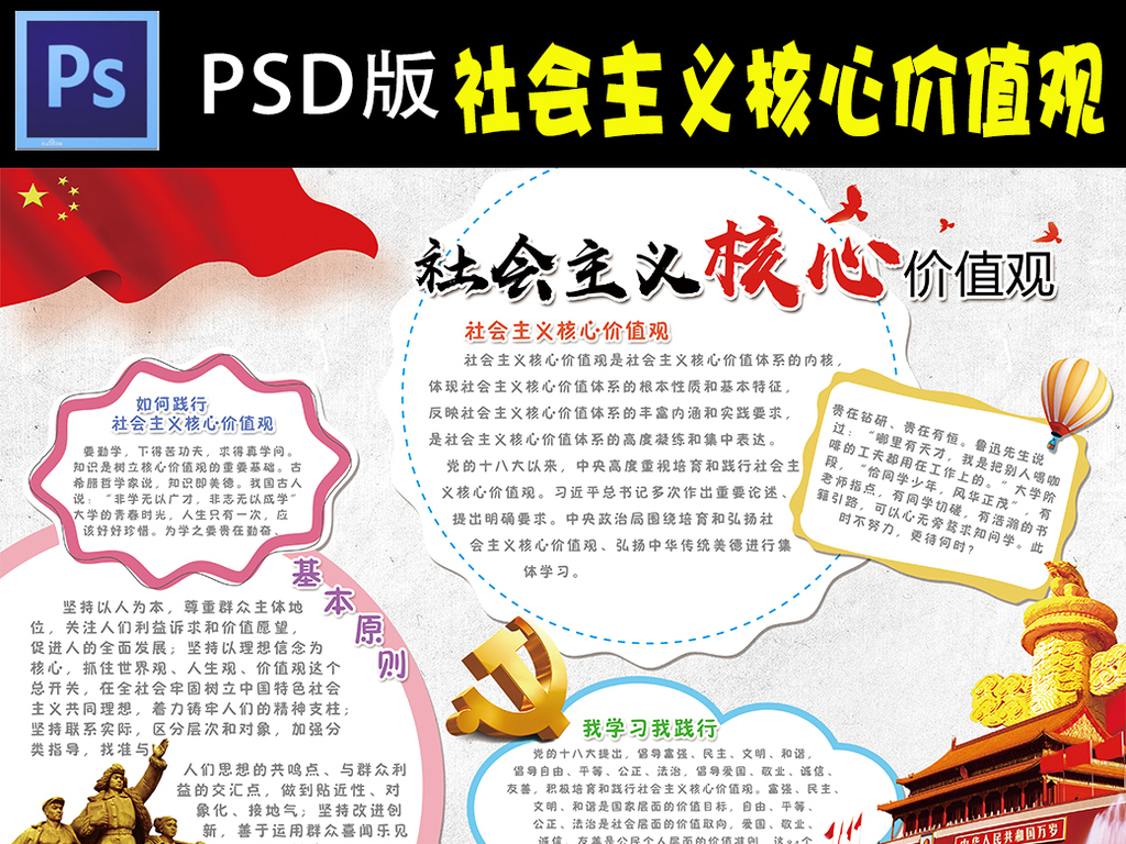 c社会主义核心价值观小报党建爱国手抄报小报