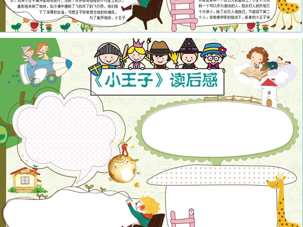 C小王子读后感童话故事读书阅读手抄小报图片下载doc素材 西方名著