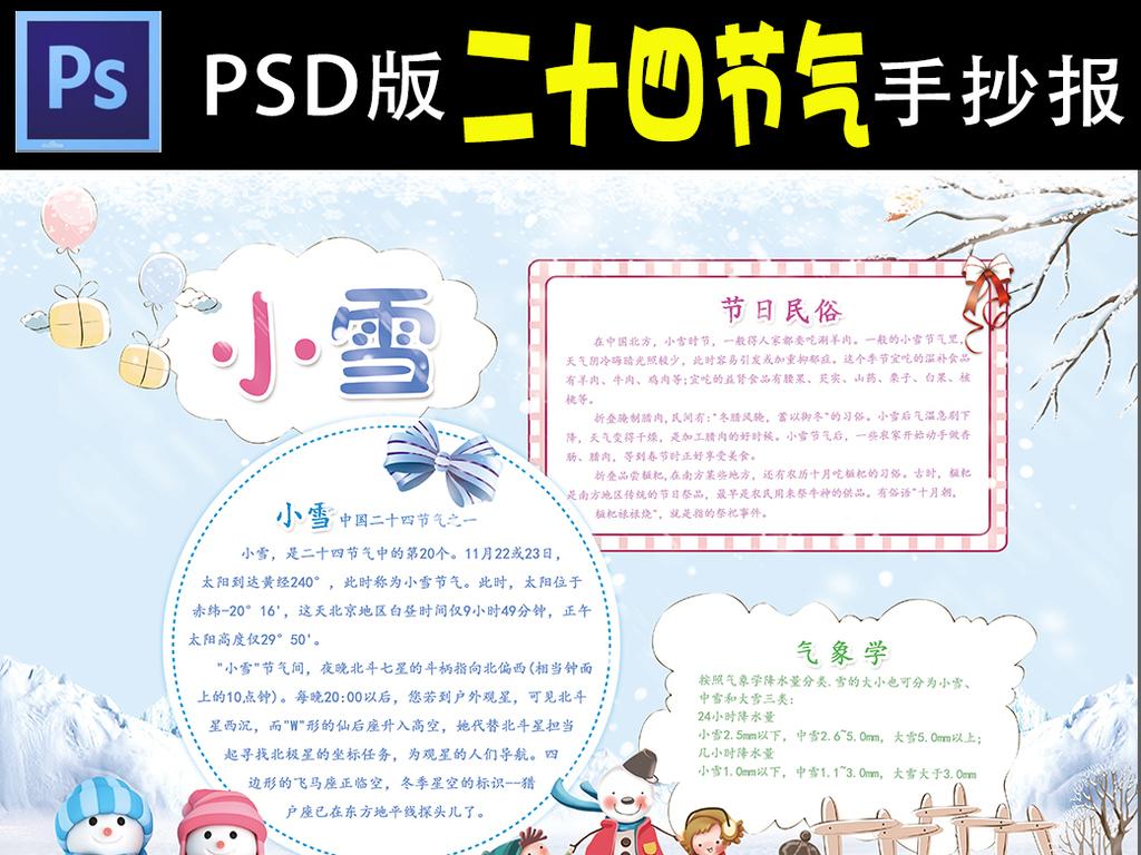 c冬至立冬小雪小报二十四节气手抄报传统习俗小报
