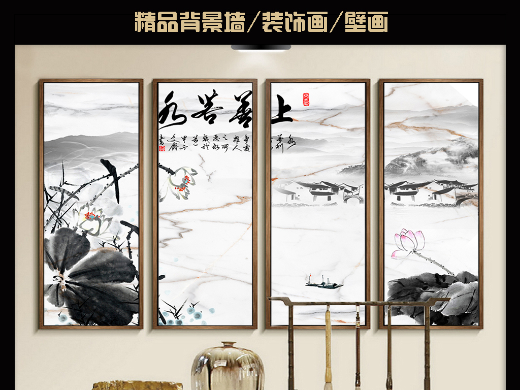 上善如水山水风景手绘水墨荷花新中式背景墙