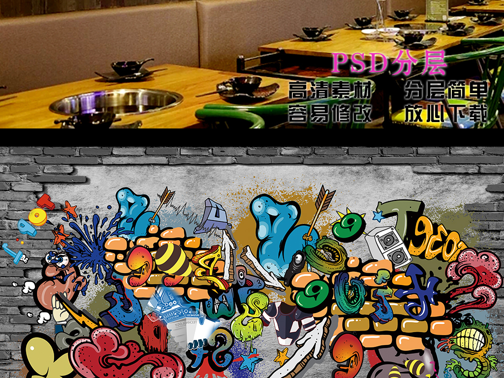 涂鸦砖墙手绘背景墙