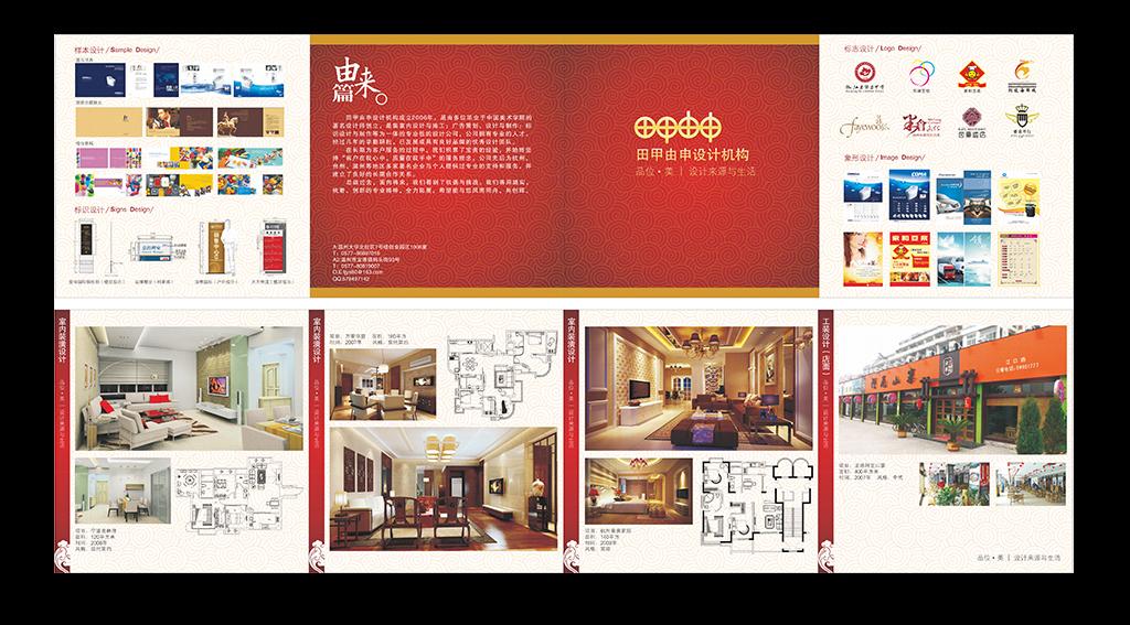 设计机构宣传册折页 17195528 折页 模板