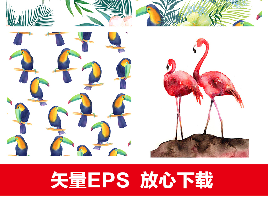 高清手绘水彩森系植物火烈鸟鹦鹉矢量素材