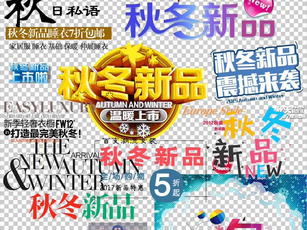 冬字壁纸-冬上新文字排版图片下载png素材 效果素材