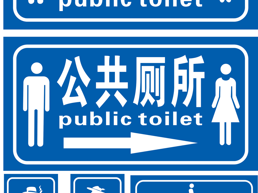 厕所标识牌