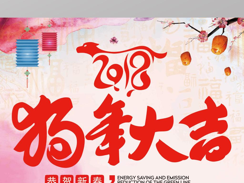 新年元旦快乐2018狗年海报设计