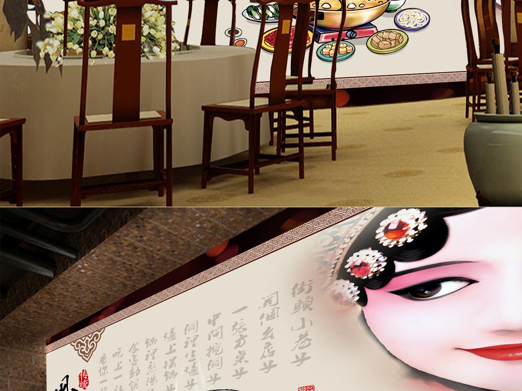 手绘中国风戏剧古装美女装饰火锅饭店餐厅背景墙