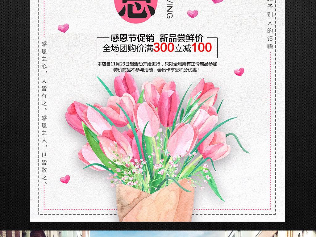 海报设计 创意海报 pop海报 > 小清新感恩节促销海报  素材图片参数