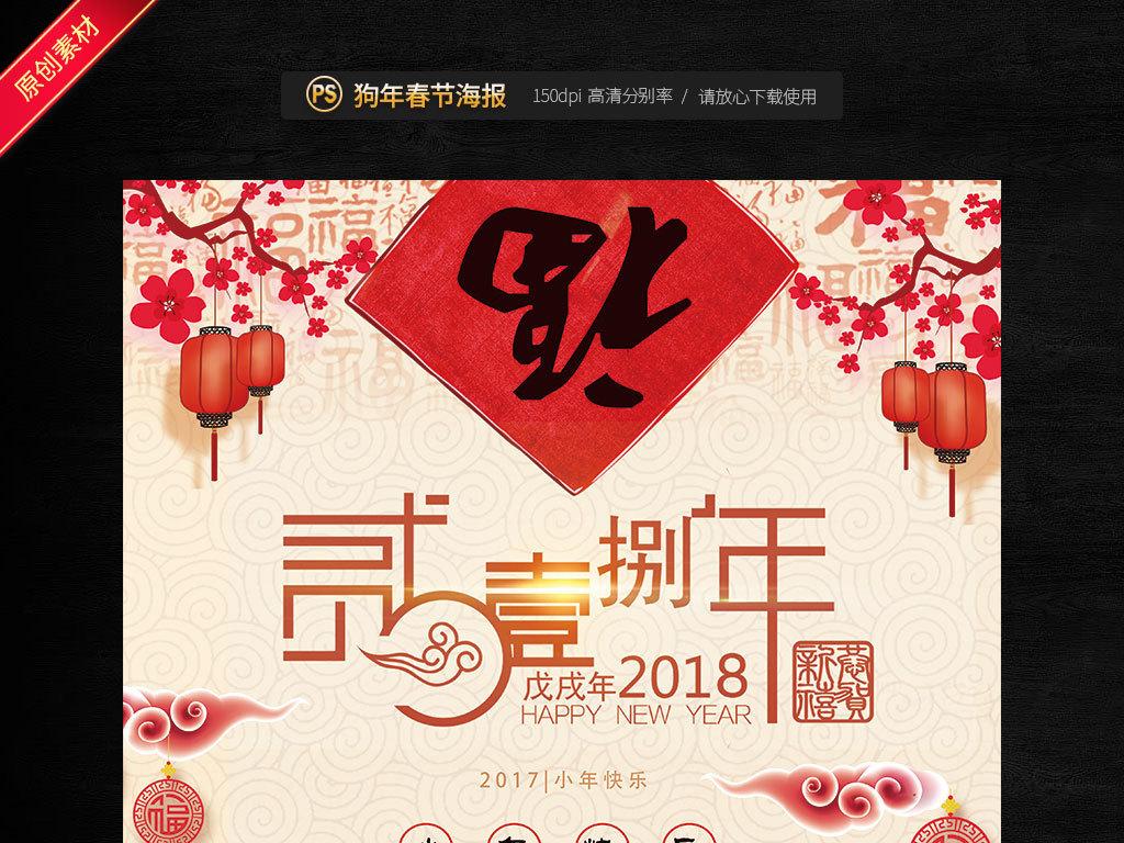 2018狗年台历新年春节狗年年画