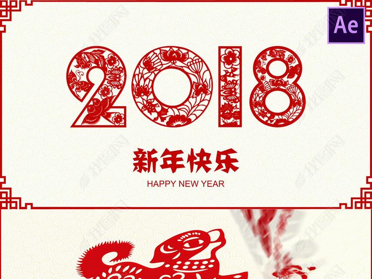 2018剪纸AE模板视频新年元旦电子贺卡