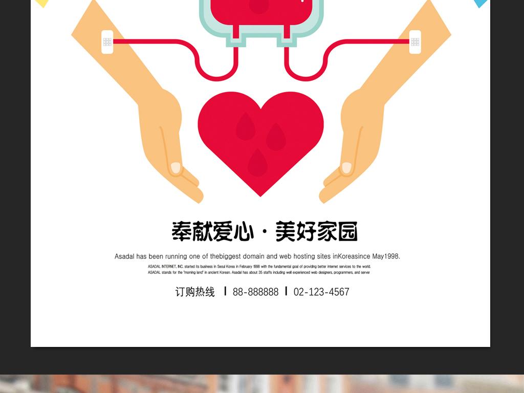 无偿爱心献血公益海报