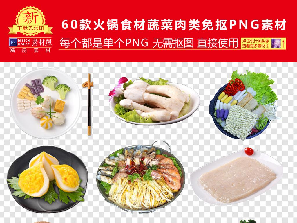 蔬菜肉类美味火锅食材png海报素材