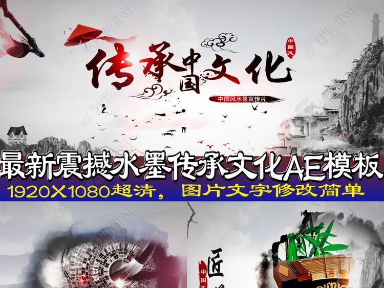 水墨传承中国文化AE模板