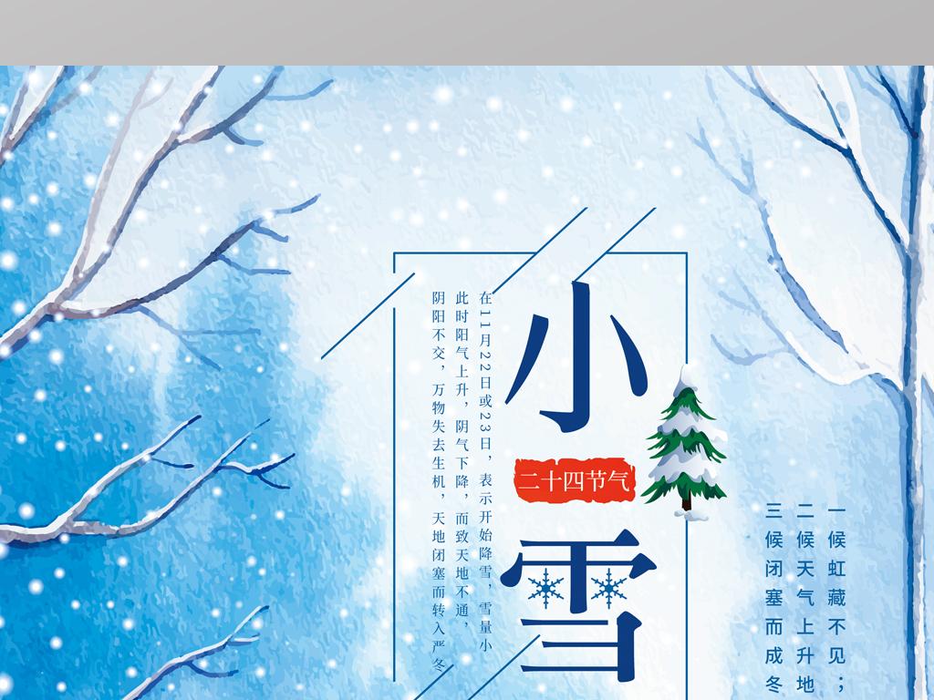 二十四节气小雪大雪海报设计