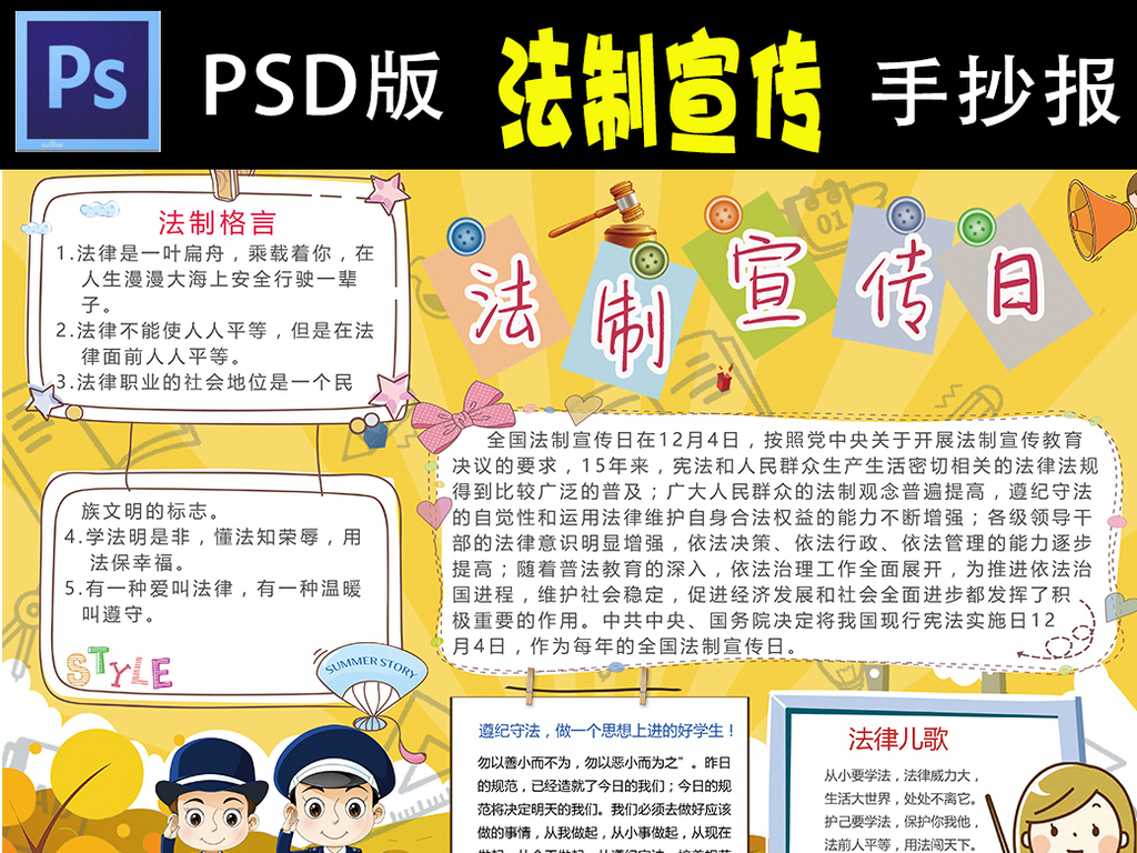 C法制小报法律法规教育宪法宣传日安全手抄报图片