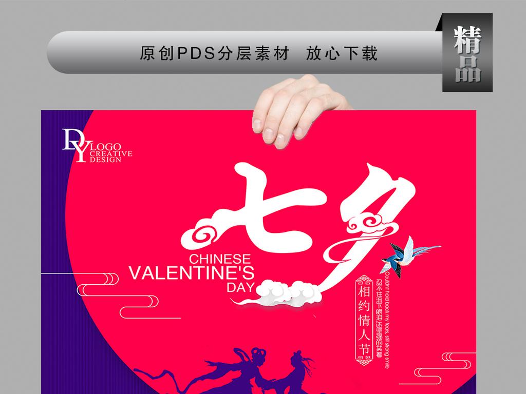 平面|广告设计 海报设计 pop海报 > 热烈红色七夕促销打折换季清仓