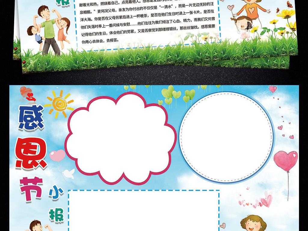 感恩父母朋友小报感恩节电子手抄报模板图片下载psd素材 其他