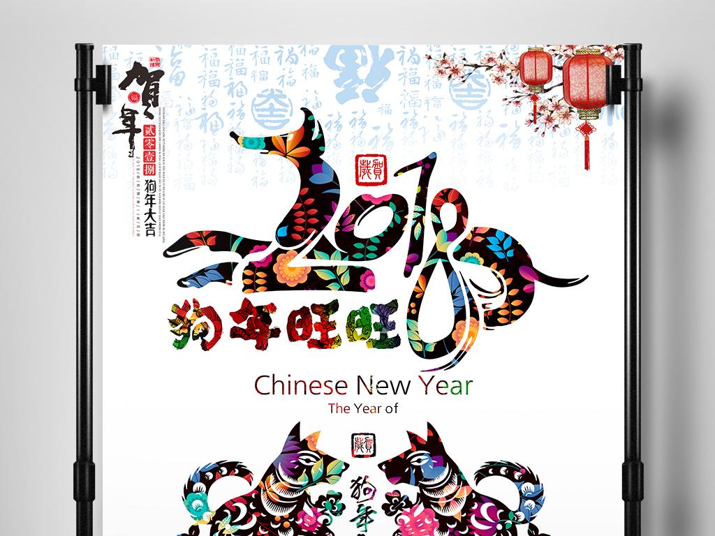 2018狗年旺旺海报
