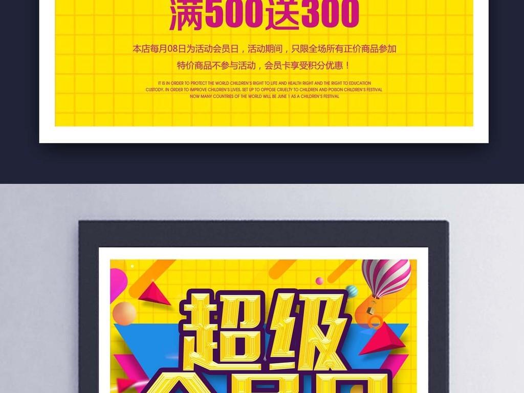海报设计 创意海报 pop海报 > 创意精品超级会员日活动促销海报素材