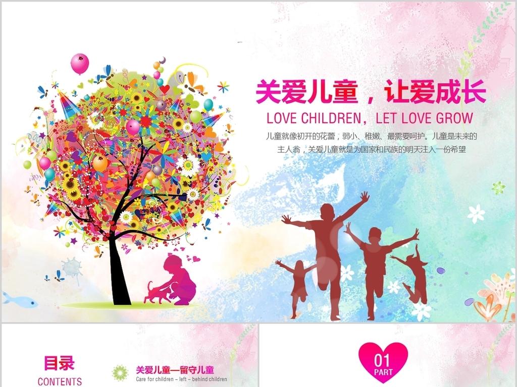 卡通慈善公益关爱留守儿童孤儿关爱儿童模板图片
