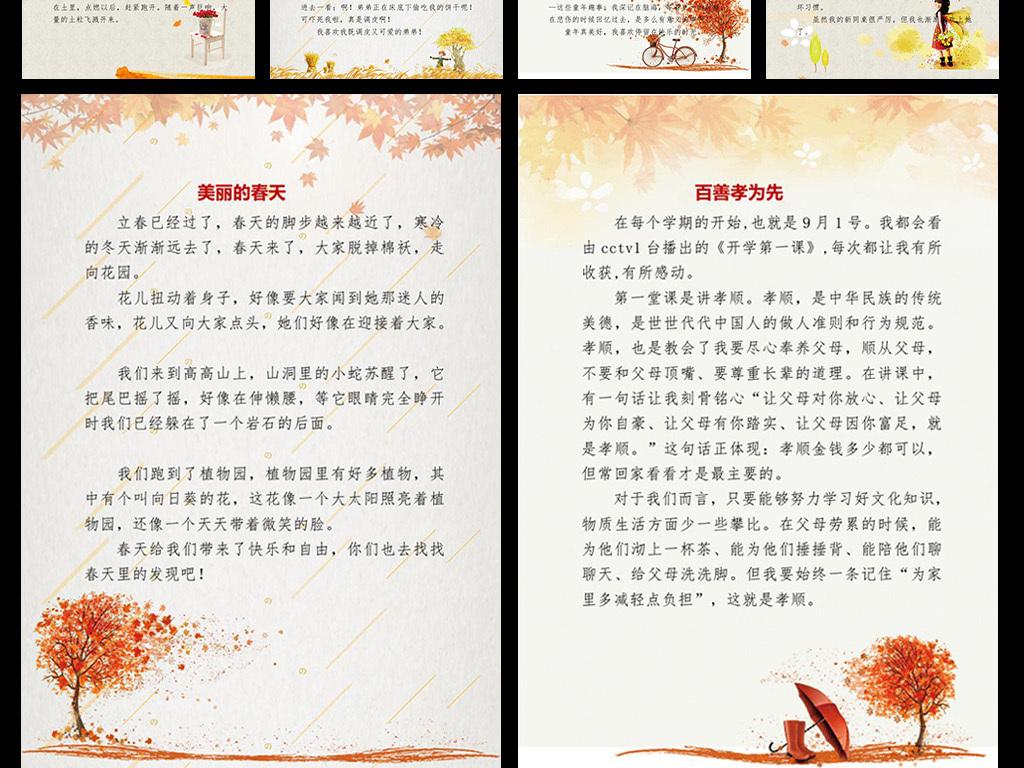 A4WORD版小学生作文集封面模板设计作图片