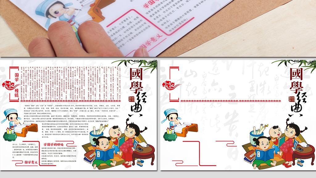 华传统国学经典文化小报中国风手抄小报图片下载psd素材 传统国学