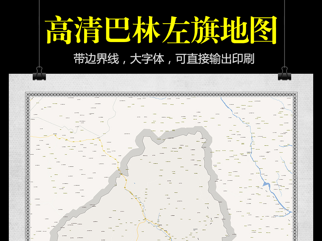 高清巴林左旗地图