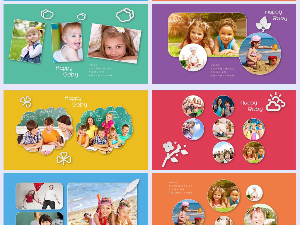 儿童成长摄影相册ppt模板图片下载doc素材 其他文档