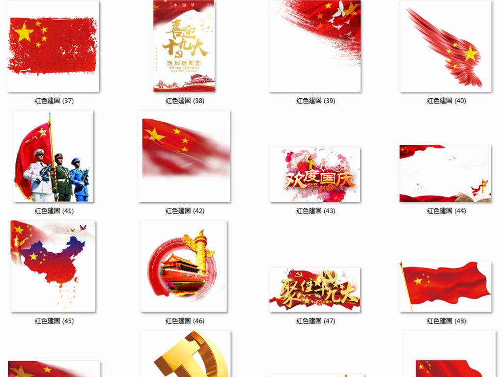 喜迎十九大中国国旗人民大会堂背景素材图片下载png素材 其他图片