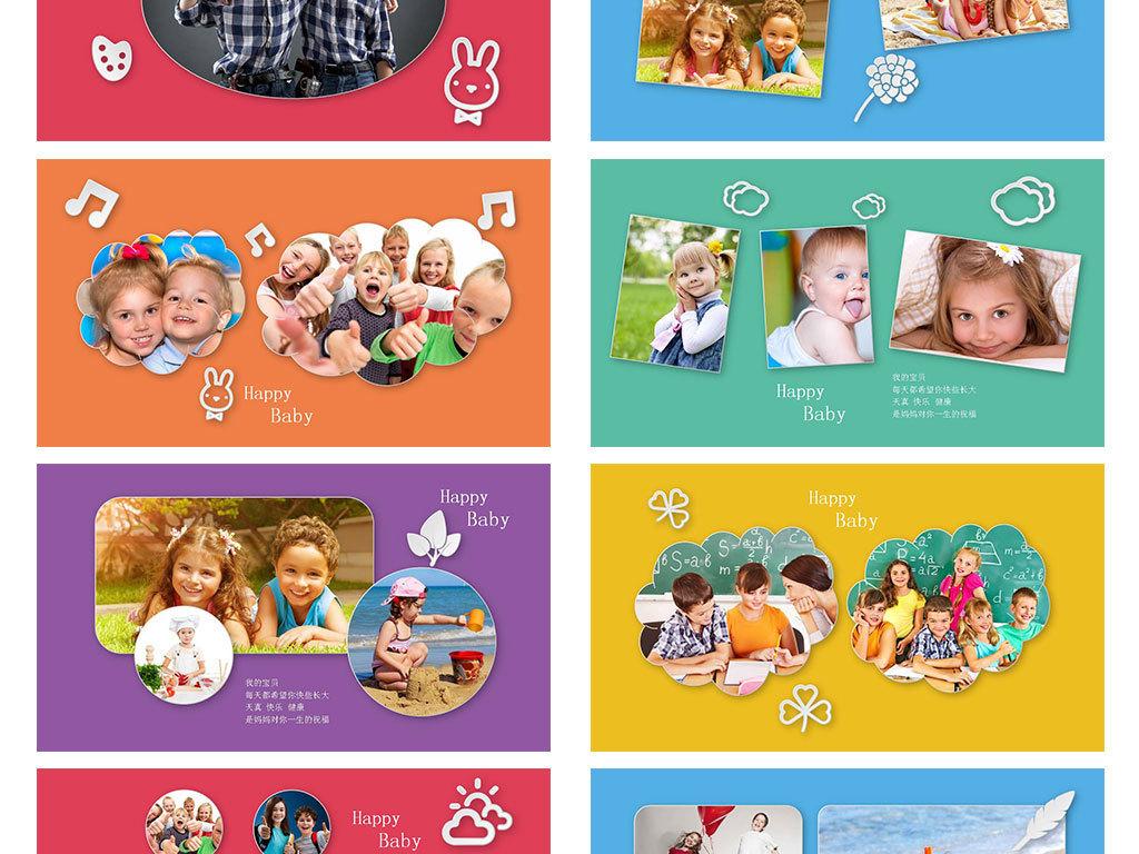 欢乐儿童宝宝成长相册ppt模板图片下载wps素材 文档背景