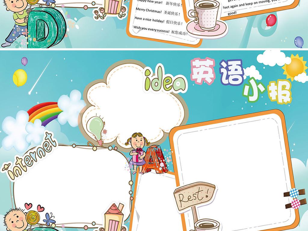 卡通可爱小学生英语数学科学小报手抄报word模板