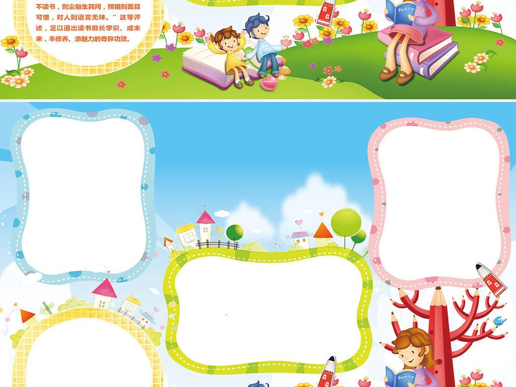 卡通可爱儿童小学生阅读读书小报手抄报psd版