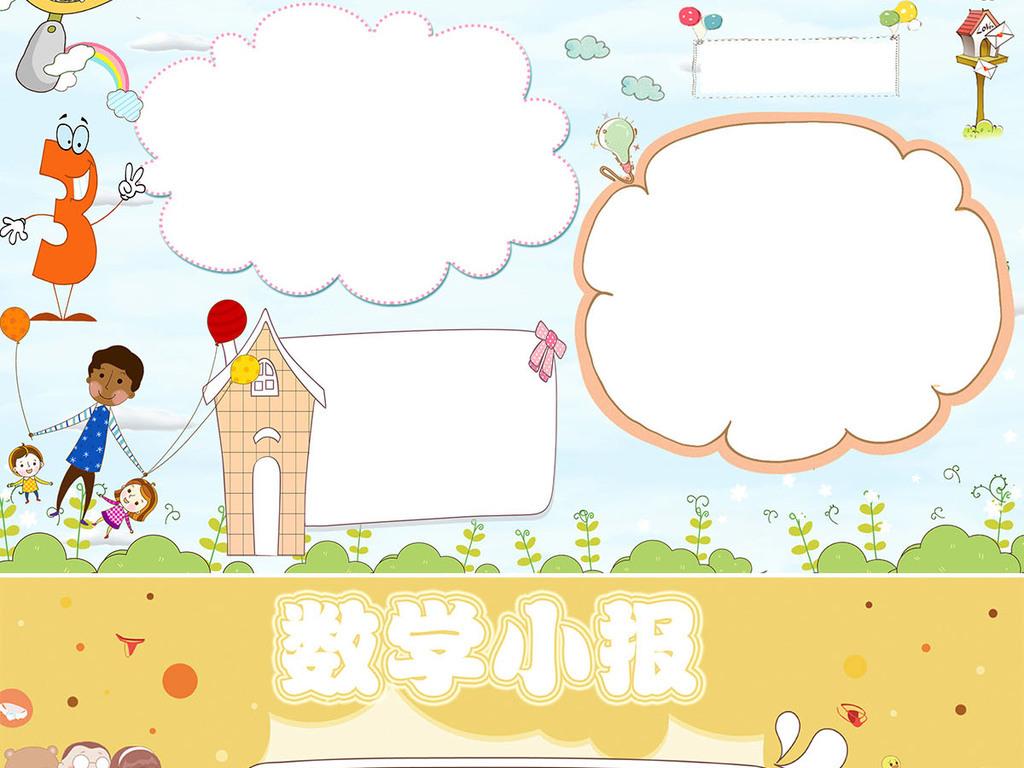 卡通可爱儿童趣味数学手抄报电子小报psd版