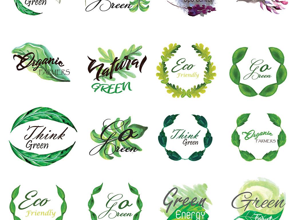 手绘水彩花卉树叶子logopng素材