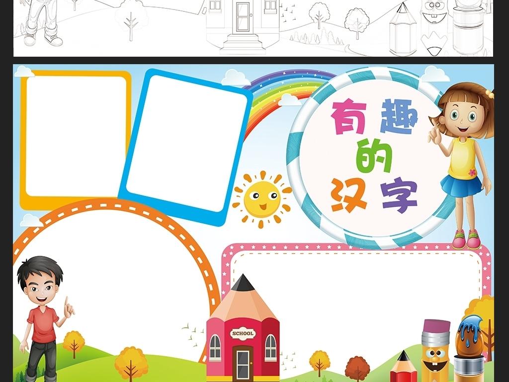 汉字手抄报语文小报读书电子小报边框模板