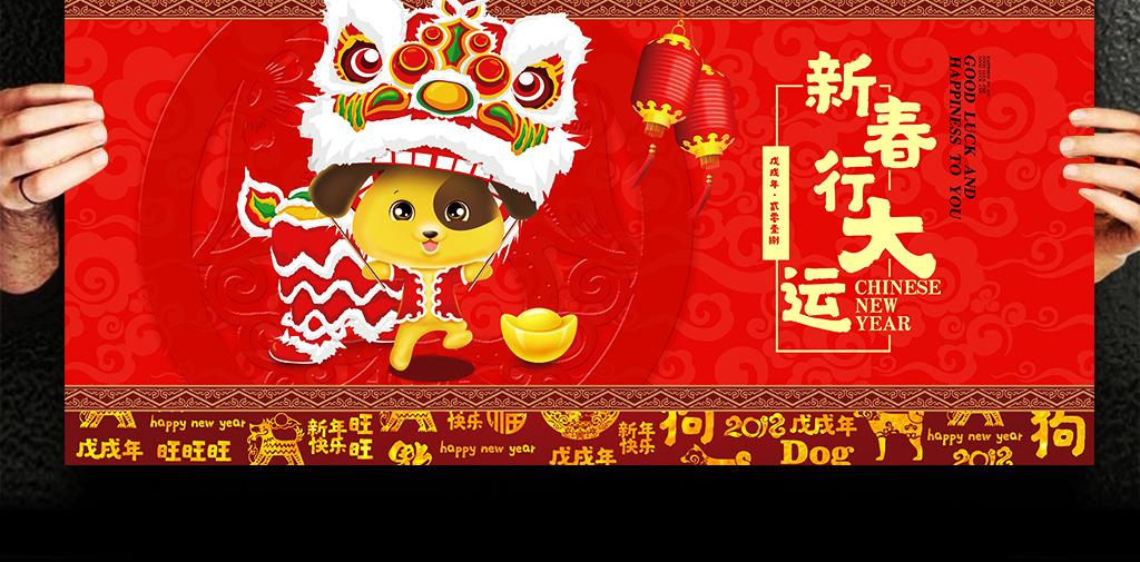 2018狗年设计模板 2018狗年海报 > 2018年红色大气狗年大吉春节新年